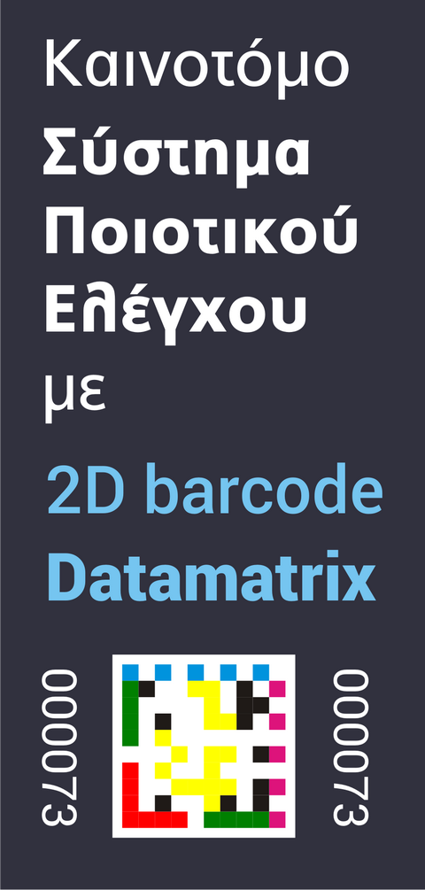 Quality Control with 2D barcode-Datamatrix