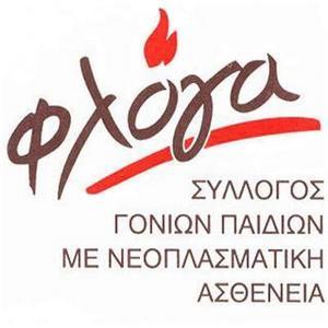 η-φλόγα